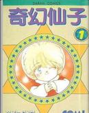 奇幻仙子 第1卷