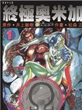 终极奥米加 第3卷