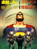 超人蝙蝠侠VS异形铁血战士漫画